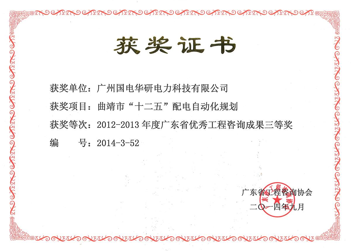 <span>獲獎證書-(4)</span>