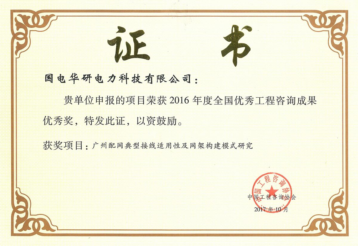 <span>獲獎證書-(7)</span>