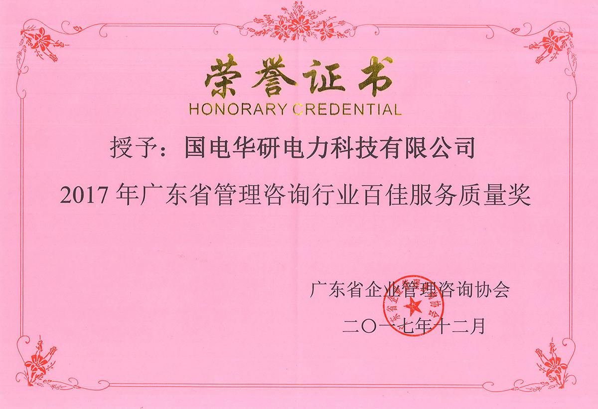 <span>獲獎證書-(8)</span>